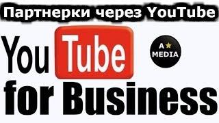 Партнерки через YouTube.