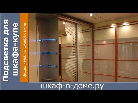 Подсветка шкафа купе (как подсветить шкаф купе)