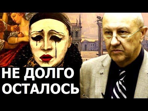 Картинки по запросу Упущенное Европой право на жизнь. Андрей Фурсов.