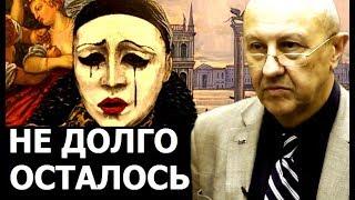 Упущенное Европой право на жизнь. Андрей Фурсов.