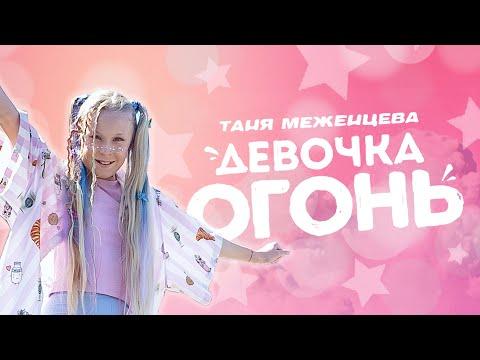 Смотреть клип Таня Меженцева - Девочка Огонь