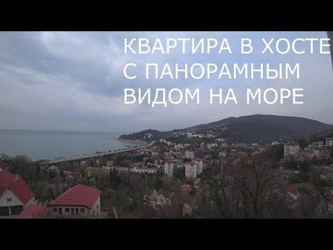 КВАРТИРА 126кв.м. В ХОСТЕ  С ПАНОРАМНЫМ ВИДОМ НА МОРЕ
