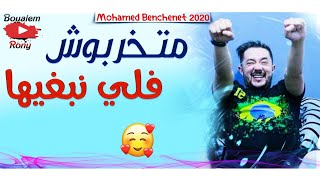 Mohamed Benchenet 2020 Matakharboch Feli Nabghiha (قنبلة التيك توك المنتضرة) Exclu Live Alger