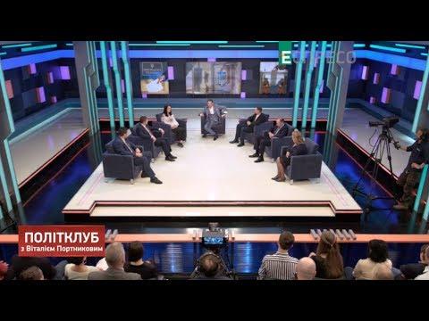 Espreso.TV: Політклуб | Чого слід очікувати від Зеленського та що чекає на Україну? | Частина 3
