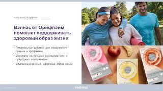 Wellness  красота и здоровье изнутри
