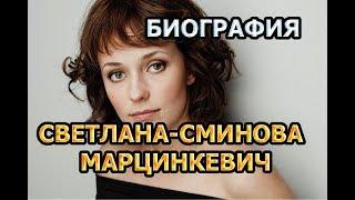 Светлана Смирнова-Марцинкевич - биография и личная жизнь. Актриса сериала Город невест (2020)