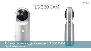Обзор фото видеокамеры LG 360 CAM сферическая камера управляется Bluetooth и Wi-Fi Киев купить цена(Купить можно только у нас: http://top-device.com.ua/p252291018-kamera-dlya-sfericheskoj.html., 2016-05-31T20:16:05.000Z)