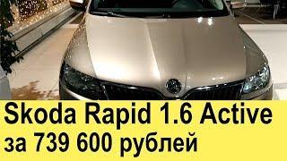 видео Skoda Rapid 2017-2018 - фото, цена и комплектации, характеристики Шкода Рапид рестайлинг