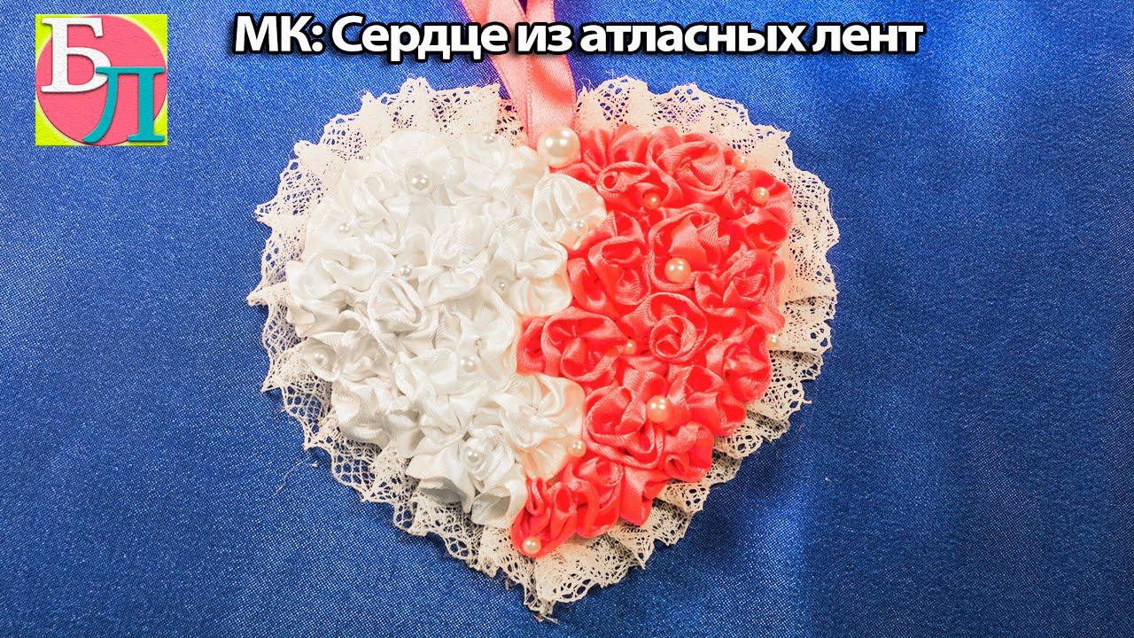 сердце из атласных лент