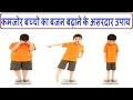 कमजोर बच्चों को तंदरुस्त और वजन बढ़ाने के असरदार उपाय Health Tips for Children in Hindi