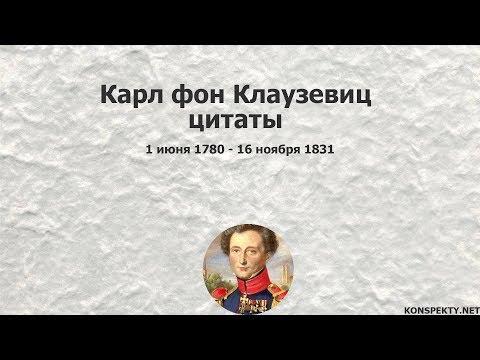 КАРЛ ФОН КЛАУЗЕВИЦ АФОРИЗМЫ СКАЧАТЬ БЕСПЛАТНО