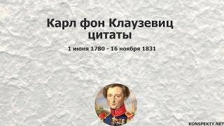 Карл фон Клаузевиц: цитаты, высказывания, афоризмы великих людей