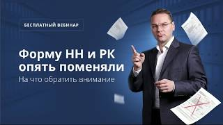 Запись вебинара: Форму НН и РК опять поменяли