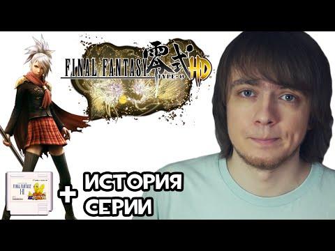 Почему Final Fantasy Type-0 HD хорошая игра?