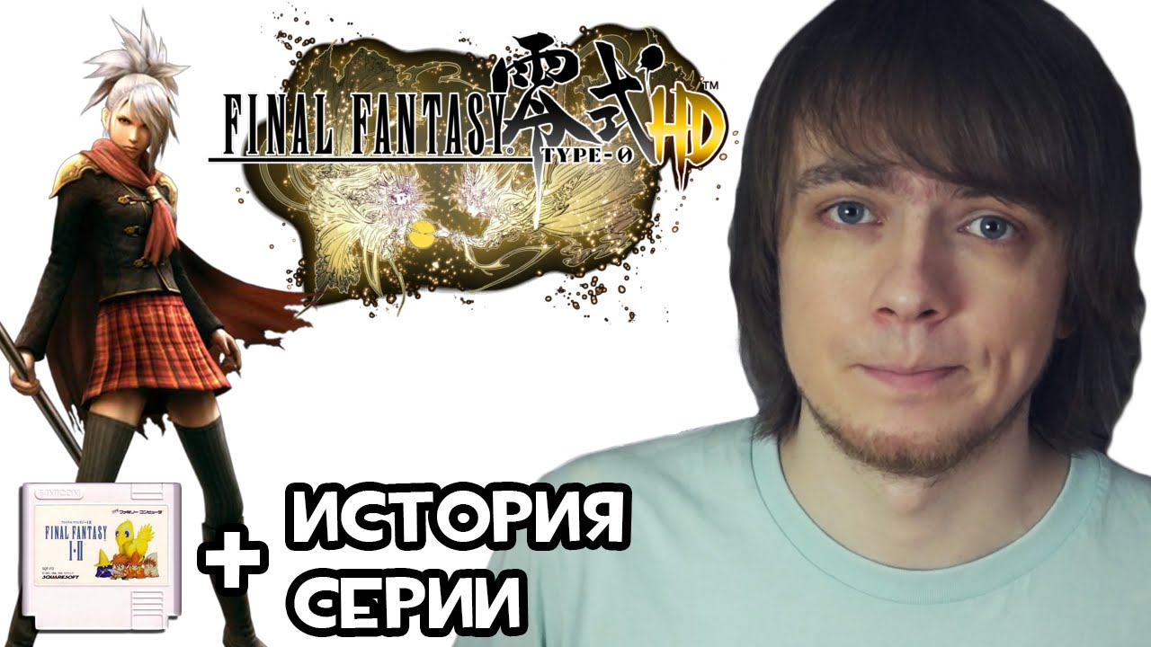 final fantasy type-0 hd rus