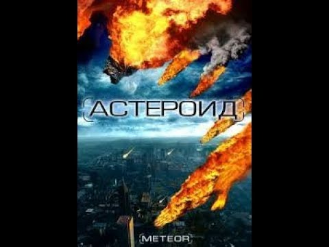 Фильм' АСТЕРОИД' фантастика - Ruslar.Biz