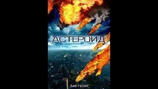 """Фильм"""" АСТЕРОИД"""" фантастика"""