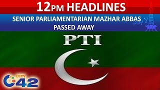 Senior Parliamentarian Death | 12pm News Headlines | 16 Jan 2019 | City 42