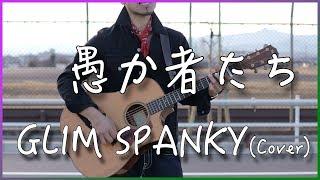 【フル歌詞付き】愚か者たち/GLIM SPANKY 弾き語り カバー 映画「不能犯」主題歌【男性が歌う】