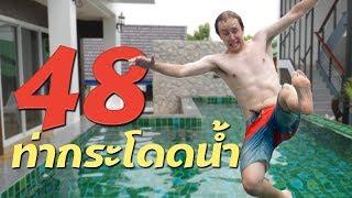 48-ท่ากระโดดน้ำ