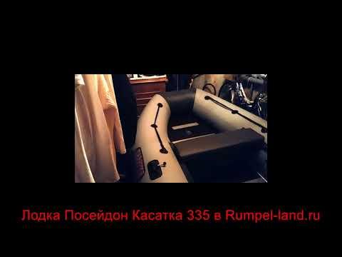 Надувная лодка из ПВХ Посейдон Касатка 335 – Румпель ленд отзывы
