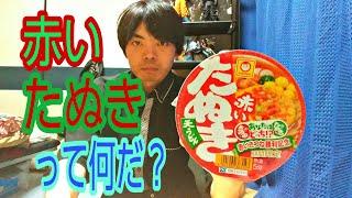 「赤いたぬき」っていうカップ麺を食べてみた!って事でね!〈カップ麺〉 thumbnail