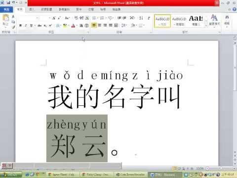 如何在Word將正體字加上漢語拼音
