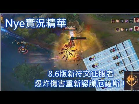 【Nye】8.6版新符文征服者 爆炸傷害重新認識厄薩斯!