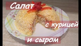 Очень вкусный слоёный салат с КУРИЦЕЙ и СЫРОМ!