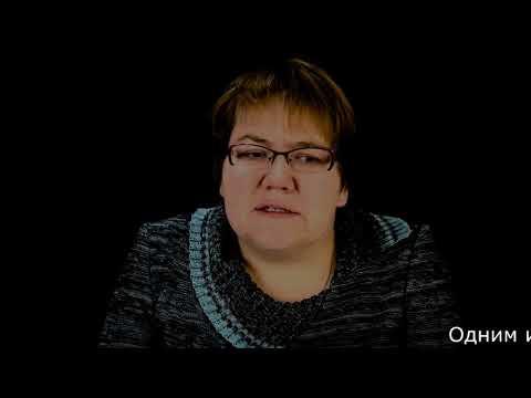 Светлана Тюкина о 30 октября