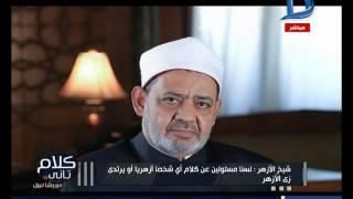 كلام تانى| أمين عام مجمع البحوث الإسلامية: ليس من حق كل شخص بعمة أن يتحدث بأسم شيخ الأزهر
