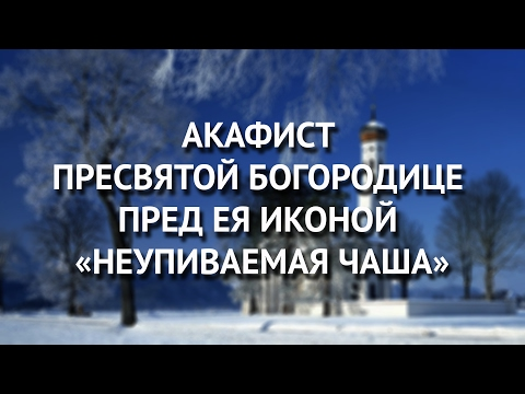 Молитва от пьянства иконе Неупиваемая чаша.: Бабушкин