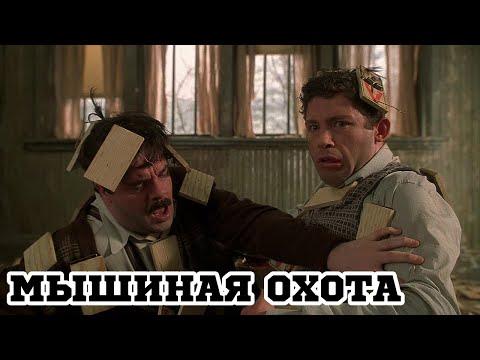 Мышиная охота (1997) «Mousehunt» - Трейлер (Trailer)