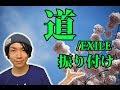 【反転】EXILE/ 道 サビ ダンス振り付け