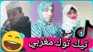 فضائح و كوارث تيك توك المغرب - الجزء 01 - Tik Tok Maroc