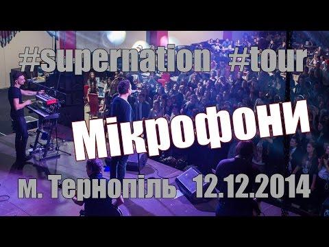 Клип Друга Ріка - Мікрофони