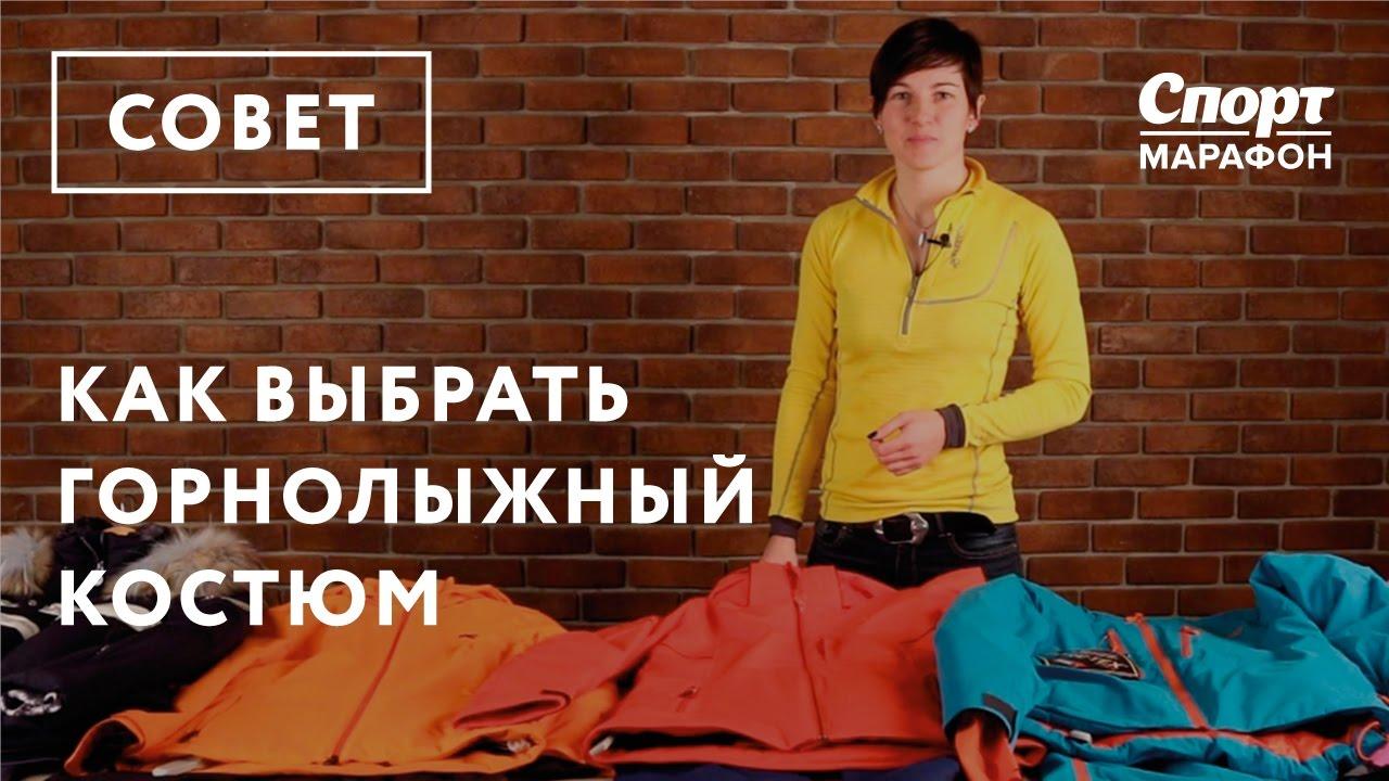 О том, как выбрать горнолыжный костюм рассказывает редактор блога  «Спорт-Марафон» Мария Веремьёва fb7544b337a