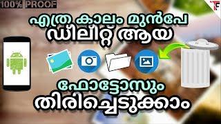 [2.12 MB] How to recover deleted old photos | എത്ര കാലം മുൻപേ ഡിലീറ്റ് ആയ ഫോട്ടോസും തിരിച്ചെടുക്കാം
