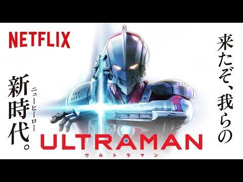 『ULTRAMAN』ストーリー篇 30秒 - Netflix [HD]
