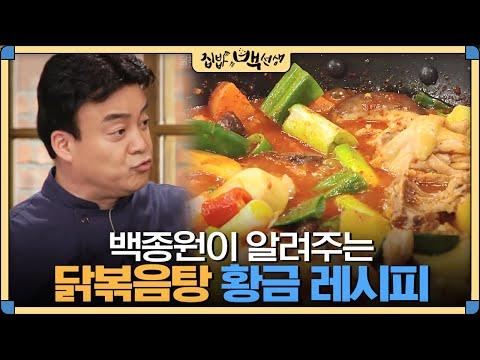 백종원의 매콤달콤 ′닭볶음탕′ 황금레시피! 집밥 백선생 28화