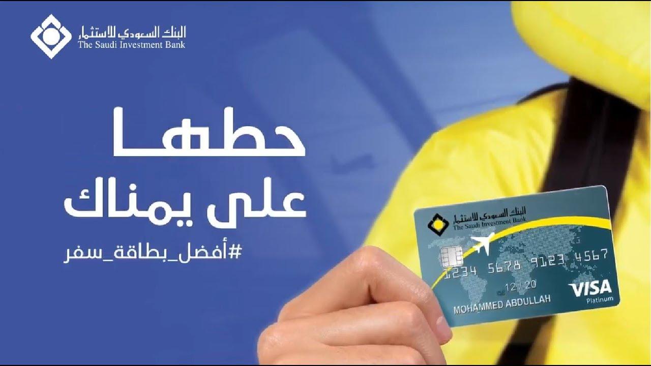 بطاقة السفر من البنك السعودي للاستثمار Youtube