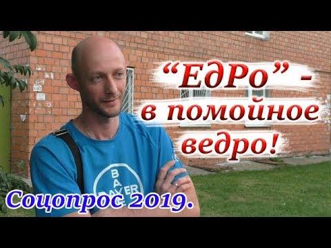 """🔥""""ЕДРО"""" - В ПОМОЙНОЕ ВЕДРО!"""" ЛЮДИ О ЕДИНОЙ РОССИИ. ЧАСТЬ 2. СОЦОПРОС. НИЖНИЙ НОВГОРОД 2019.🔥"""