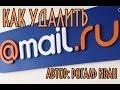 Как удалить почтовый ящик на mail ru (маил)