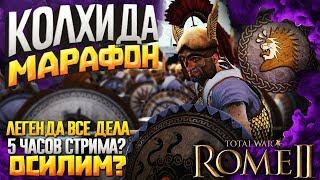 КОЛХИДА ● 5 часов стрима ● Легенда в Total War: Rome 2