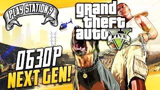 GTA 5 на PS4 - Детальный обзор! (Первый взгляд - прохождение)