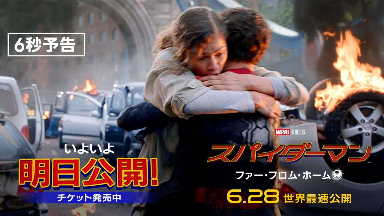 いよいよ明日公開 映画『スパイダーマン:ファー・フロム・ホーム』カウントダウン6秒予告(6.28世界最速公開)