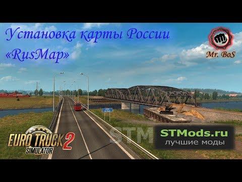 Карта России «RusMap» 2019 Установка карты Euro Truck Simulator 2