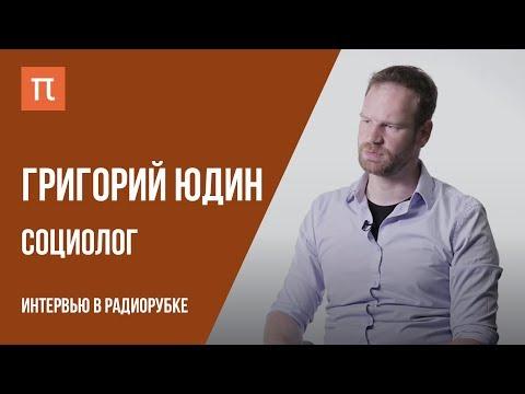 Интервью с социологом Григорием Юдиным