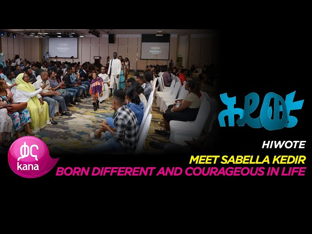 Born Different and Courageous in Life |Hiwote