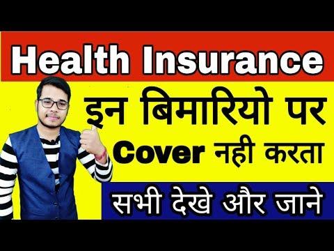 Health Insurance इन बीमारियों को Cover नही करता है | Health Insurance in India